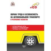 Охрана труда и безопасность на автомобильном транспорте в республике казахстан +cd 2011 г. фото