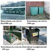 Контейнер для мусора, производство, изготовление, продажа фото