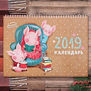 Календарь настенный на спирали ОБЕЩАЕТ ПЯТАЧОК фото