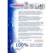 Франчайзинг Атмосферные генераторы воды и аппараты питьевой воды AQUAMATIC. фото