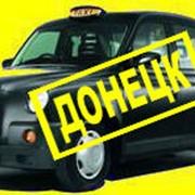 Заказ такси в Донецке фото