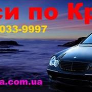 Такси из Симферополя по Крыму и Украине. фото