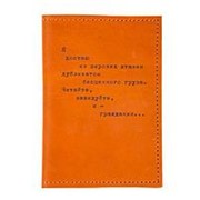Обложка на паспорт Маяковский (беж) фото