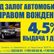 Быстрые кредиты под залог автомобиля с правом вождения (4,5%, 24 мес.) и недвижимости (4%, 48 мес.). Тел: 8 (727) 3236301;87074145010; 87476369949. От 4% в месяц! Одобрение за 3 часа! Автомобиль остается у Вас! Без утановки GPRS! Без страхования! фото