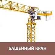 Аренда башенного крана в Москве и Московской области фото