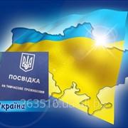 Вид на Жительство в Украине Иностранцам ( Временный и Постоянный )Киев фото