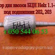 Ротор для насоса БЦН Helz 1.1-20У (№ 1) фото