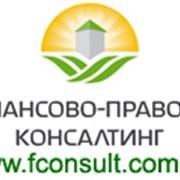 Правовой аудит земельных участковОформление договоров аренды на землю,землеоценочные работы. фото