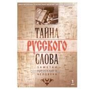 Диск DVD Тайна русского слова. Заметки нерусского человека фото