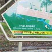Аренда Автобусов по Киеву, Украине и в Другие Страны фото