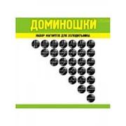 Набор магнитов 'Доминошки', 28 штук фото