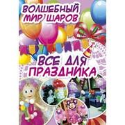 Оформление воздушными шарами всех праздников . фото