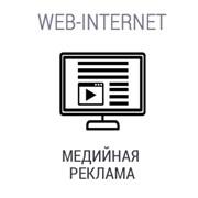 Реклама в сети интернет фото