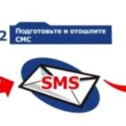 Рассылка SMS фото