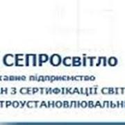 Сертифікація оссепросвітло фото