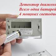Фонарик с детектором для систем обнаружения и охраны. Системы обнаружения, детекторы движения. фото