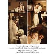 Фотограф на свадьбу.Свадебная фотосъемка фото
