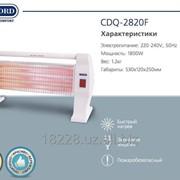 Обогреватели CDQ -2820F фото