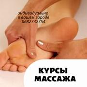 Курсы массажа в любом городе Украины индивидуально фото