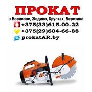 Прокат и аренда бензореза в Борисове, Жодино