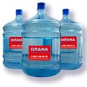 Доставка питьевой воды Олана 18,9 л. фото