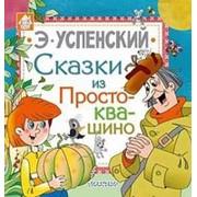 Книга. Сказки из Простоквашино фото