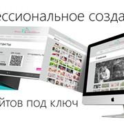 Техническое обслуживание и поддержка сайта фото