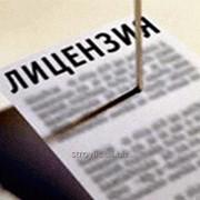 Оформление строительных лицензий по всей Украине в короткие сроки фото