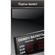Табло курсов валют для финансовых учреждений фото