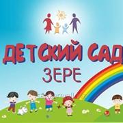 "Детский сад ""Зере"" фото"