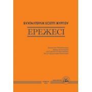 Бухгалтерлік есепті жүргізу ержесі (правила ведения бухгалтерского учета) на казахском языке 2014 г. фото