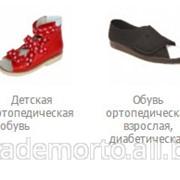 Обувь ортопедическая в ассортименте от производителя. Качество. Низкая цена фото