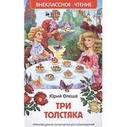 """Три Толстяка, Олеша Ю. , """"Росмэн"""" арт. 27000 фото"""