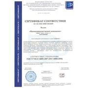 Сертификация по ГОСТ Р ИСО 14001-2007 (ISO 14001:2004) управление экологической деятельностью фото
