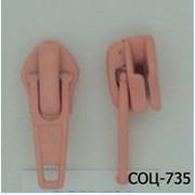 Бегунок обувной №7 для спиральной молнии, Код: СОЦ-735 фото