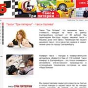 1. IT-услуги 2. Реклама в интернете фото