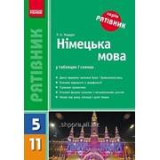 Рятівник. Німецька мова у таблицях і схемах (для учнів 5—11 класів та абітурієнтів) фото