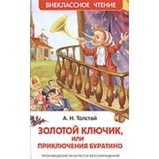Золотой ключик, или Приключения Буратино, Толстой А. Н., ВЧ, Росмэн, 26986 фото