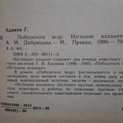 Адамов Григорий Борисович. Победители недр. Расска фото