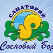 """Санаторий """"Сосновый Бор"""" фото"""