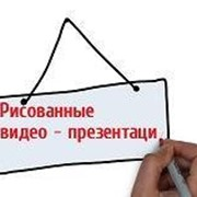 Рисованные видео-презентации фото