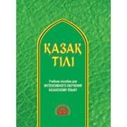 Казак тілі. Учебное пособие для интенсивного обучения казахского языка фото