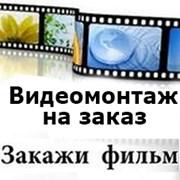 Видеомонтаж в Перми на заказ фото