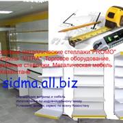 Стойки для конфет от производителя в Казахстане, заказать торговое оборудование для магазина а Казахстане фото