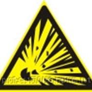 Знаки безопасности Взрывоопасные вещества фото