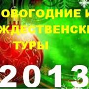 Новогодние и рождественские туры. Каталог новогодних туров фото