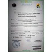 Регистрация права собственности фото