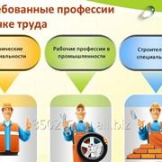 Обучение работников рабочих профессий фото