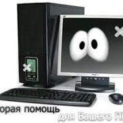 Ремонт компьютеров 1 фото
