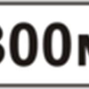 Табличка к дорожным знакам Расстояние до объекта 7.1.1 ДСТУ 4100-2002 фото